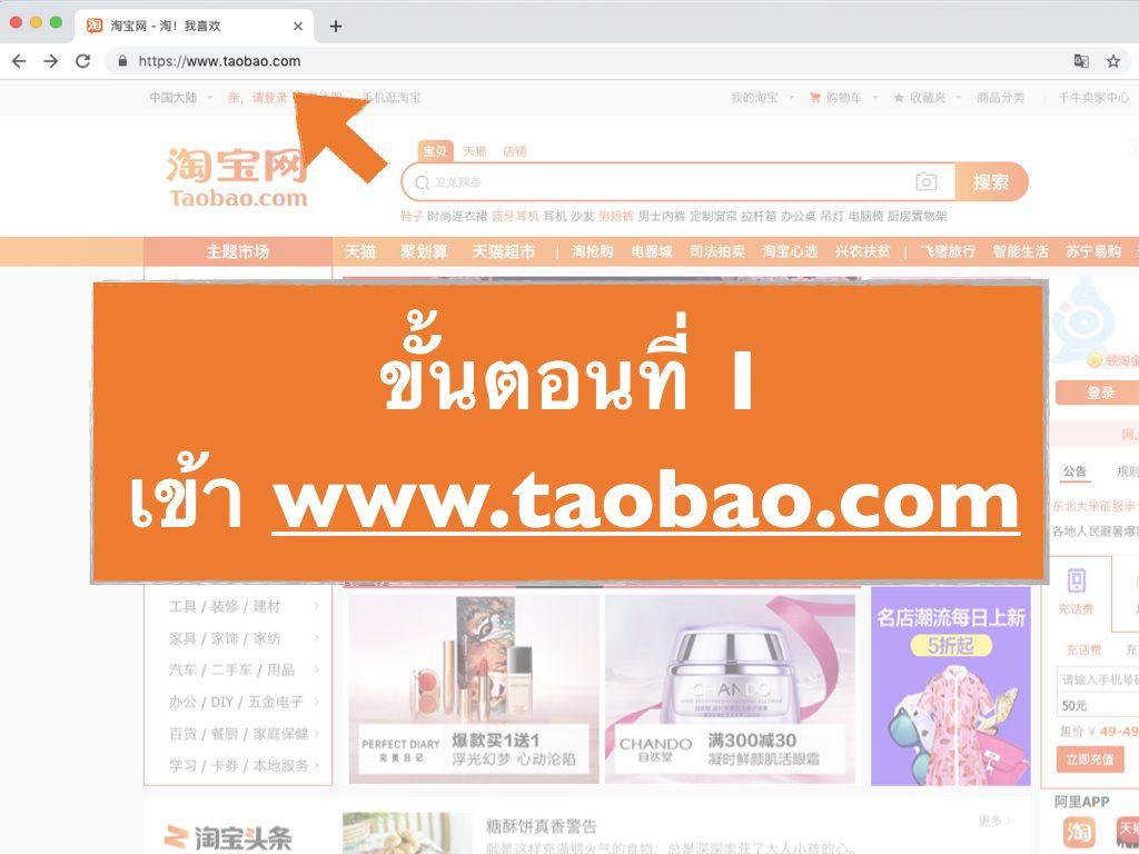 ขั้นตอนที่ 1 เข้าเว็บ Taobao.com