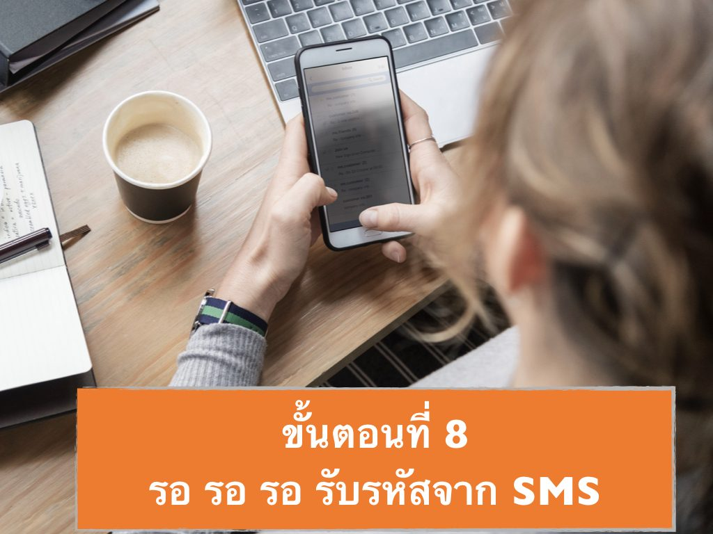 รอ รอ รอ รับรหัสจาก SMS