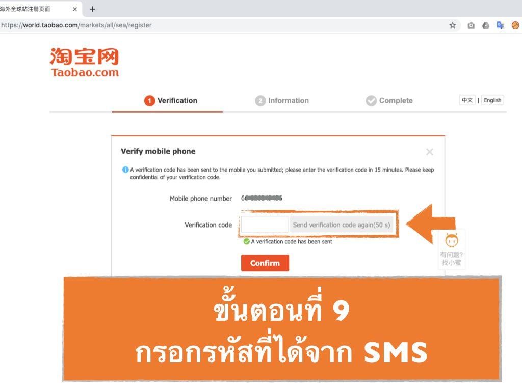 กรอกรหัสที่ได้จาก SMS