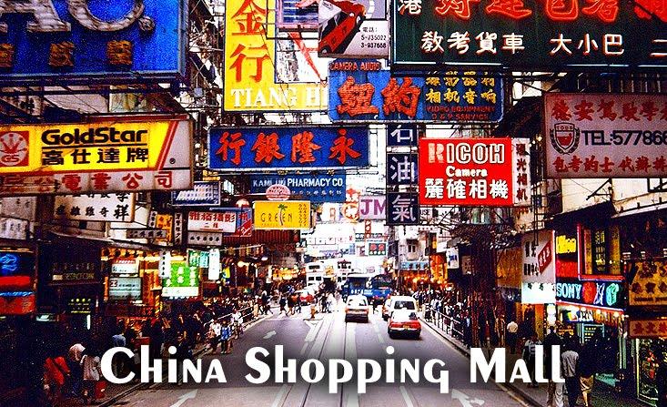 สินค้านำเข้าจากจีน