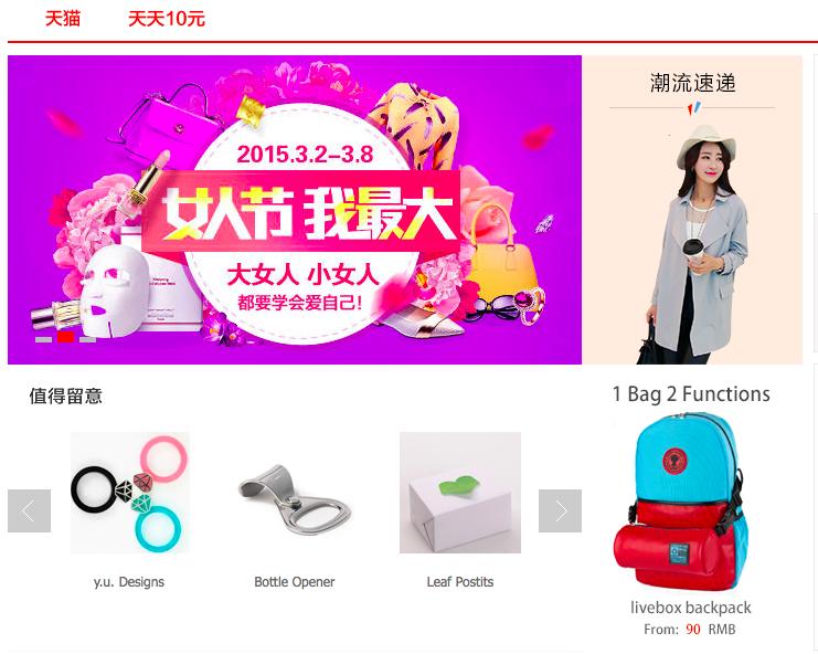 สินค้าขายดีใน taobao