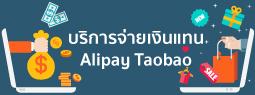 payalipay