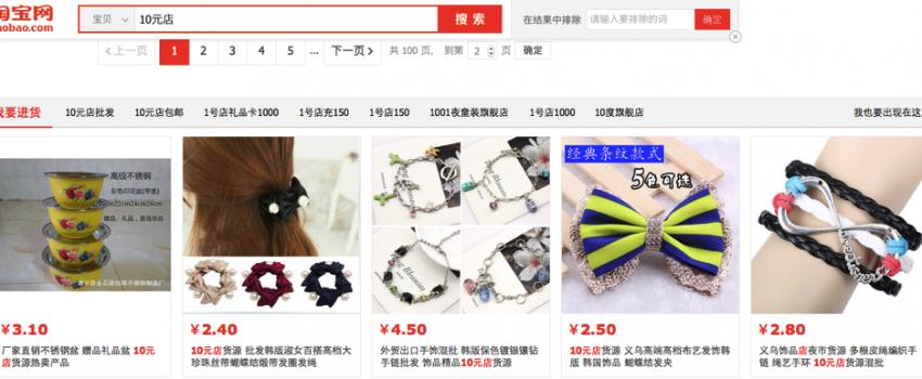 สินค้าราคาไม่เกิน 10 หยวนจาก taobao ที่น่าสนใจ