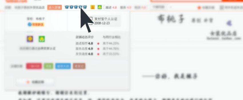 วิธีสั่งของจาก taobao