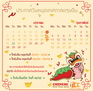 post_chinesenewyear