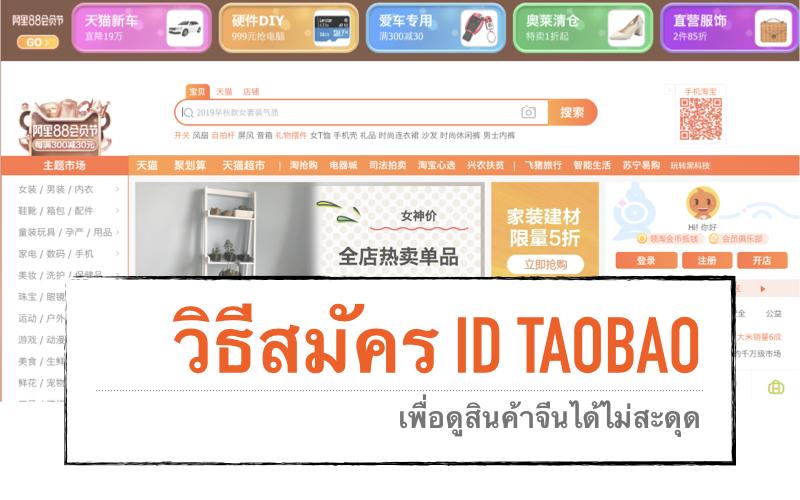 วิธีสมัครเว็บtaobao เพื่อดูสินค้าจากจีน
