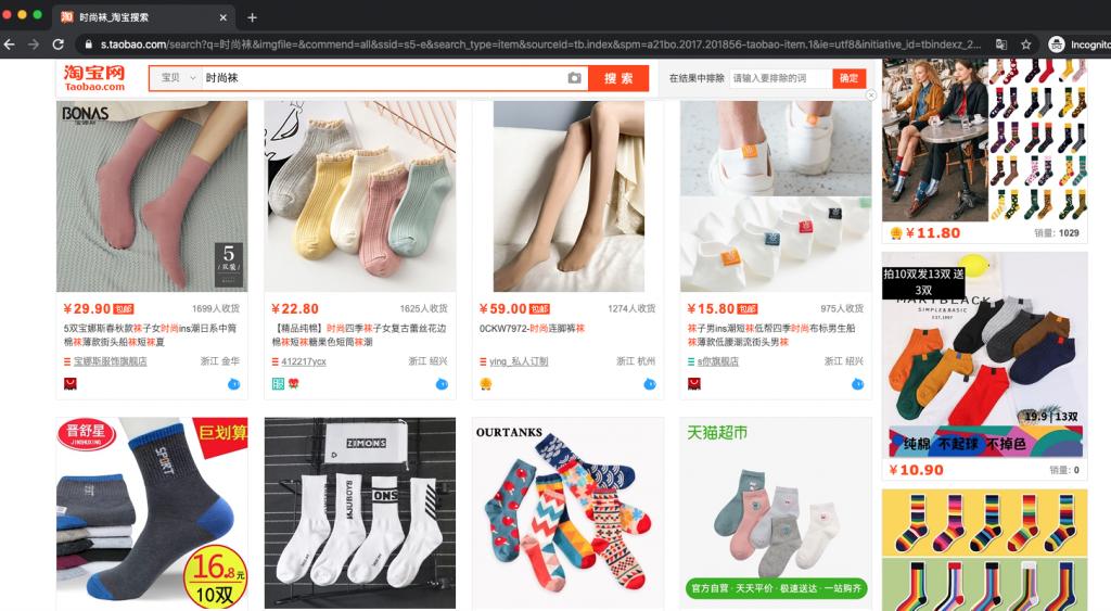 วิธีหาสินค้าราคาทุนจากจีนผลลัพธ์