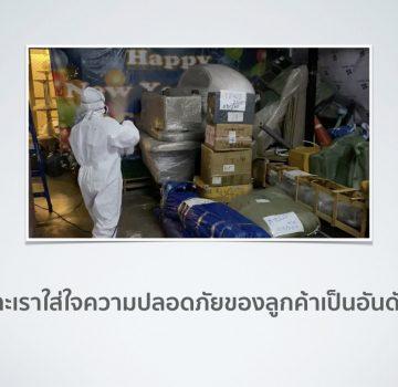 พ่นฆ่าเชื้อไวรัสโคโรน่า19 สินค้าจากจีน