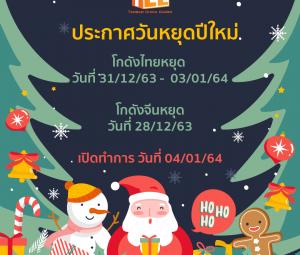 วันหยุดปีใหม่